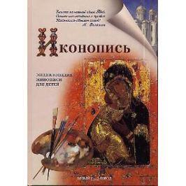 Орлова Н. Иконопись
