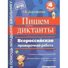 Дорофеева Г. Пишем диктанты. Всероссийская проверочная работа. 4 класс (ФГОС)