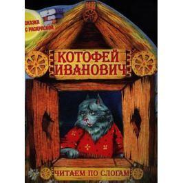 Бондаренко О. (ред.) Котофей Иванович. Читаем по слогам