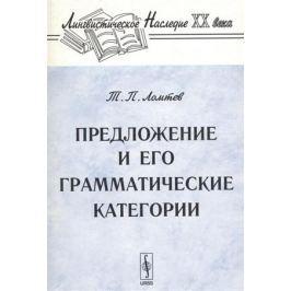 Ломтев Т. Предложение и его грамматические категории