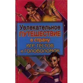 Гаврилова А. (сост.) Увлекательное путешествие в страну игр тестов и головоломок