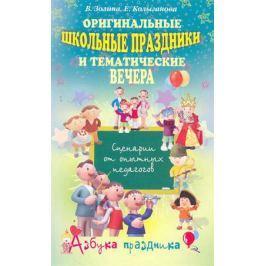 Золина В., Колыганова Е. Оригинальные школьные праздники и тематические вечера