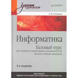 Степанов А. Информатика