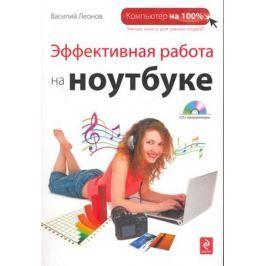 Леонов В. Эффективная работа на ноутбуке