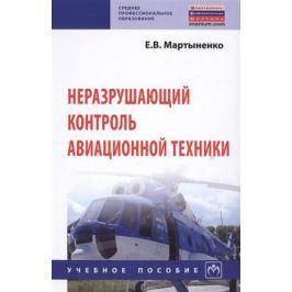 Мартыненко Е. Неразрушающий контроль авационной техники. Учебное пособие