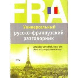 Григоренко В. Универсальный русско-французский разговорник