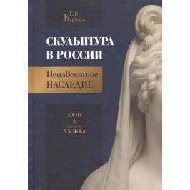 Карпова Е. Скульптура в России. Неизвестное наследие. XVIII - начало XX века