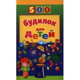 Воронцова В. 500 будилок для детей