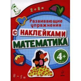 Голицына Е. Математика. Развивающие упражнения с наклейками для детей от 4 лет
