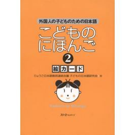 Emiko M. Japanese for Children II - Illustrated cards / Японский для Детей II - Карточки с иллюстрациями (книга на японском языке)
