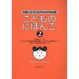 Mitsuko I., Chieko I., Emiko M., Toyoko M., Setsuko Y. Japanese for Children II - Student's book / Японский для Детей II - Учебник (книга на японском языке)