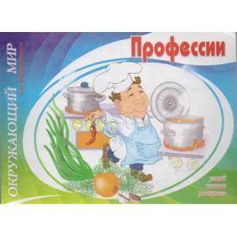 Тетерина Л., Аржевитин В. (худ.) Професии