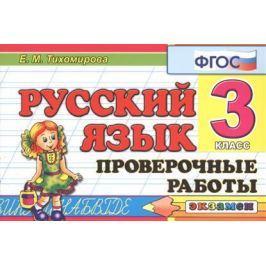 Тихомирова Е. Русский язык. 3 класс. Проверочные работы (ФГОС)