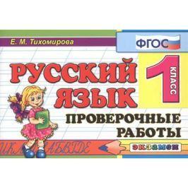 Тихомирова Е. Русский язык. 1 класс. Проверочные работы (ФГОС)