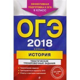 Егорова В. ОГЭ 2018. История. 9 класс. Тематические тренировочные задания