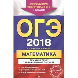 Кочагин В., Кочагина М. ОГЭ 2018. Математика. Тематические тренировочные задания. 9 класс