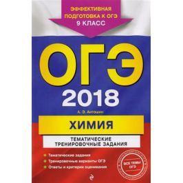 Антошин А. ОГЭ 2018. Химия. 9 класс. Тематические тренировочные задания
