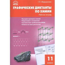 Маршанова Г. Графические диктанты по химии. Рабочая тетрадь. 11 класс