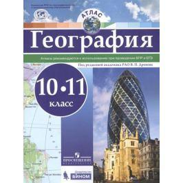 Дронов В. (ред.) География. 10-11 классы. Атлас