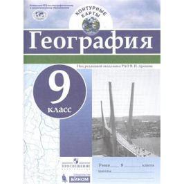 Дронов В., ред. География. 9 класс. Контурные карты (ФГОС)