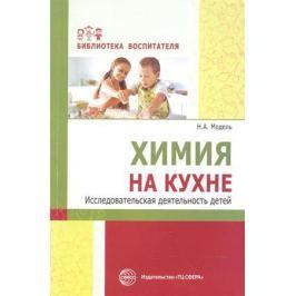 Модель Н. Химия на кухне. Исследовательская деятельность детей