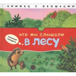 Бурмистрова Л. Что мы слышали в лесу. Книжка с окошками