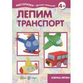 Савушкин С. (ред.) Лепим транспорт. Азбука лепки