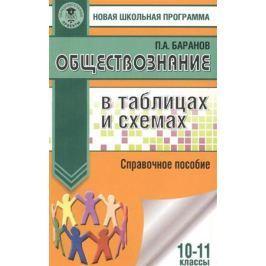 Баранов П. Обществознание в таблицах и схемах. 10-11 классы. Справочное пособие