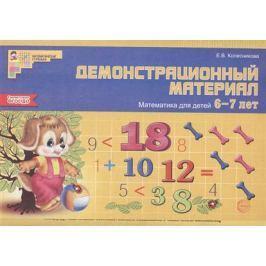 Колесникова Е. Демонстрационный материал. Математика для детей 6-7 лет