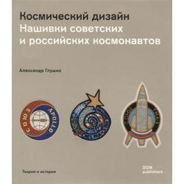 Глушко А. Космический дизайн. Нашивки советских и российских космонавтов