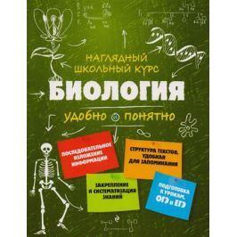 Мазур О., Никитинская Т. Биология. Наглядный школьный курс