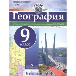 Дронов В. (ред.) География. 9 класс. Атлас