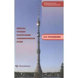 Теребиленко Б. Механизмы управления реформированием телекоммуникационной отрасли