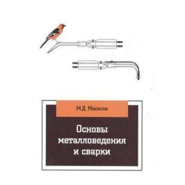 Мосесов М. Основы металловедения и сварки
