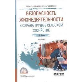Беляков Г. Безопасность жизнедеятельности и охрана труда в сельском хозяйстве. Учебник для СПО