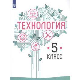 Казакевич В., Пичугина Г., Семенова Г. и др. Технология. 5 класс. Учебное пособие для общеобразовательных организаций