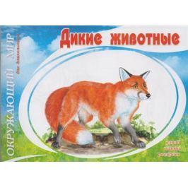 Багинская А. (худ.) Дикие животные
