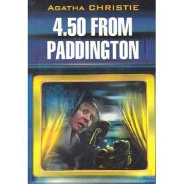 Кристи А. 4.50 from Paddington