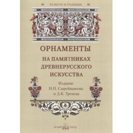 Сырейщиков Н., Тренев Д. Орнаменты на памятниках древнерусского искусства
