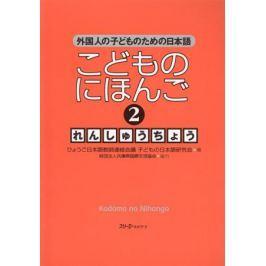 Mitsuko I., Yoko K., Yoko S., Tadako F., Emico M., Setsuko Y. Japanese for Children II - Workbook / Японский для Детей II - Рабочая тетрадь (книга на японском языке)