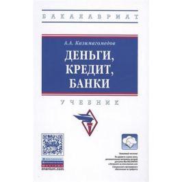 Казимагомедов А. Деньги, кредит, банки. Учебник