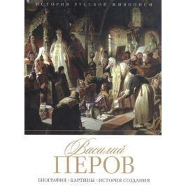 Орлова Е. Василий Перов. Биография, картины, история создания