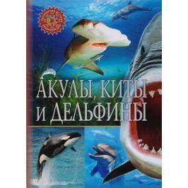 Феданова Ю., Скиба Т. Акулы, киты и дельфины