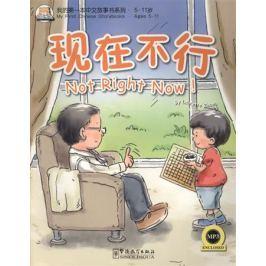 Laurette Zhang MFCS Not Right Now / Не сейчас (+CD) (книга на английском и китайском языках)