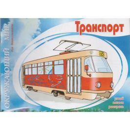 Багинская А. (худ.) Транспорт