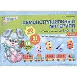 Колесникова Е. Математика для детей 4-5 лет. Демонстрационный материал (40 листов/А4 + методическое пособие)