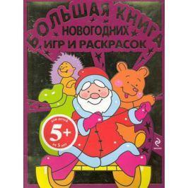 Панова О. (пер.) Большая книга новогодних игр и раскрасок