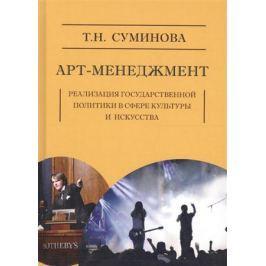Суминова Т. Арт-менеджмент. Реализация государственной политики в сфере культуры и искусства. Монография