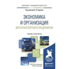 Будрина Е. (ред.) Экономика и организация автотранспортного предприятия. Учебник и практикум