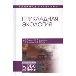 Грушко М., Мелякина Э., Волкова И., Зайцев В. Прикладная экология. Учебное пособие